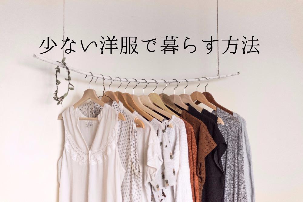 ミニマリストから学ぶ、少ない洋服で暮らす方法