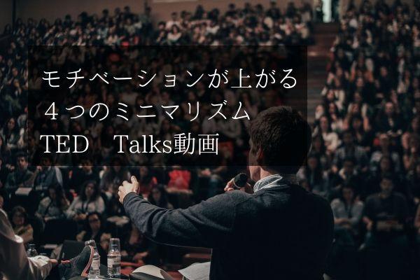 モチベーションが上がる 4つのミニマリズムTED Talk動画
