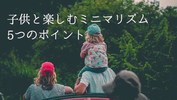 子供と楽しむミニマリズム 5つのポイント