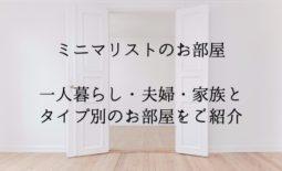ミニマリストのお部屋:一人暮らし・夫婦・家族と、タイプ別のお部屋をご紹介