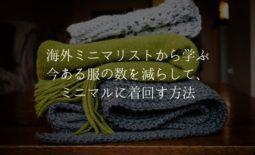 海外ミニマリストから学ぶ:今ある服の数を減らして、ミニマルに着回す方法