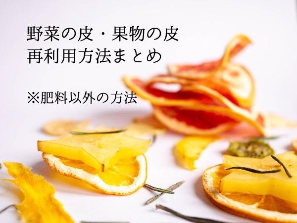野菜の皮・果物の皮の再利用方法まとめ【肥料以外の方法】