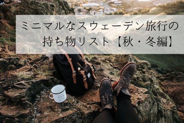 ミニマルなスウェーデン旅行の持ち物リスト【秋・冬編】