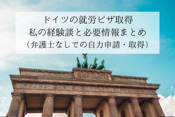 ドイツの就労ビザ取得。私の経験談と必要情報まとめ(弁護士なしでの自力申請・取得)